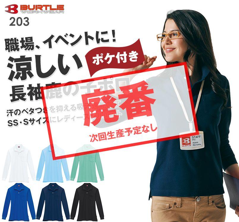 バートル 203 カノコ長袖ポロシャツ(胸ポケット有り)