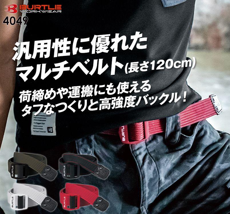バートル 4049 高強度バックルでBマークがかっこいい 汎用性の高いベルト