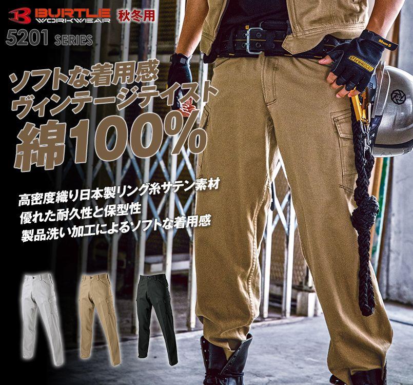 バートル 5202 ヴィンテージサテンカーゴパンツ(綿100%) 裾上げNG