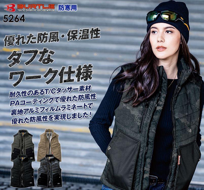 バートル 5264 おしゃれフライト防寒ベスト(男女兼用)