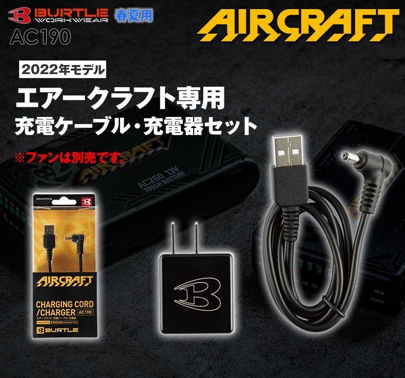 バートル AC190 エアークラフト専用充電ケーブル・充電器[返品NG]