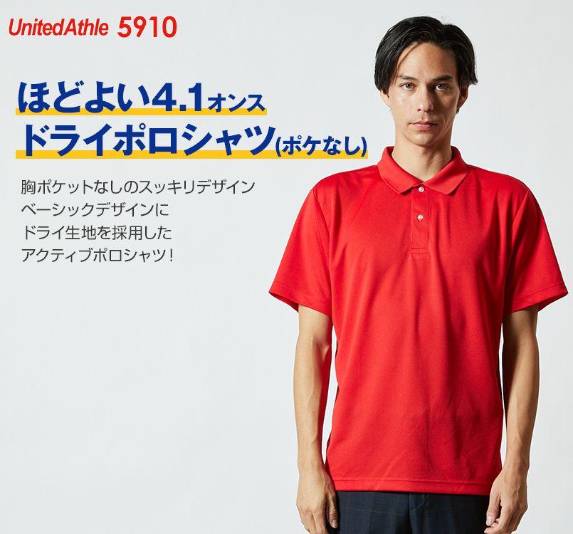 ドライポロシャツ(ポケ無し)(4.1オンス)(男女兼用)