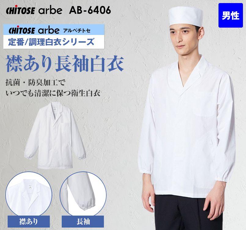AB-6406 チトセ(アルベ) 長袖調理白衣(男性用) 襟付き