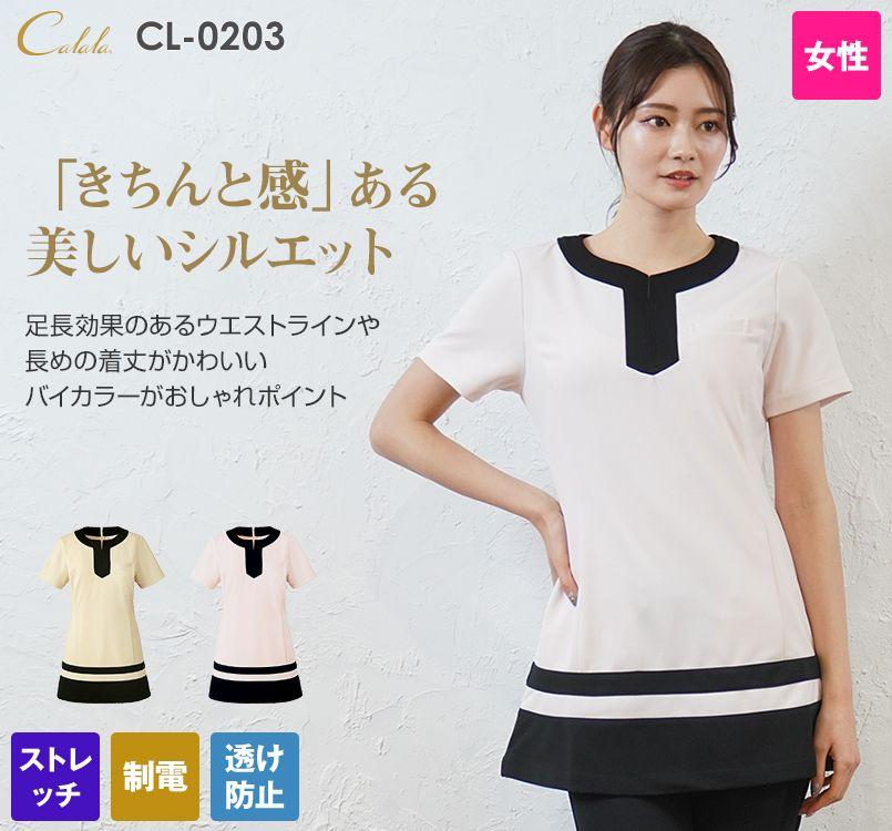 CL-0203 キャララ(Calala) チュニック 裾ブラック
