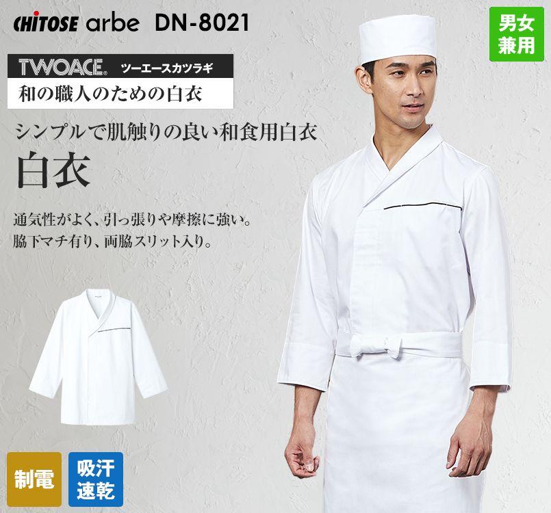 DN-8021 チトセ(アルベ) 七分袖白衣(男女兼用)
