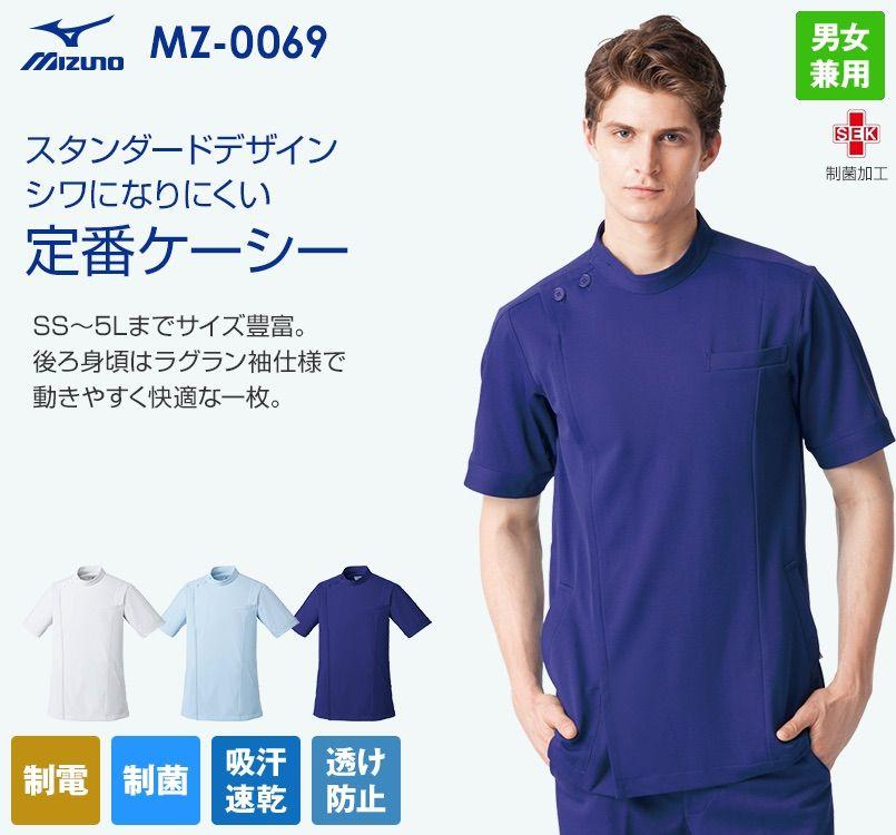 MZ-0069 ミズノ(mizuno) ニットケーシー(男女兼用)