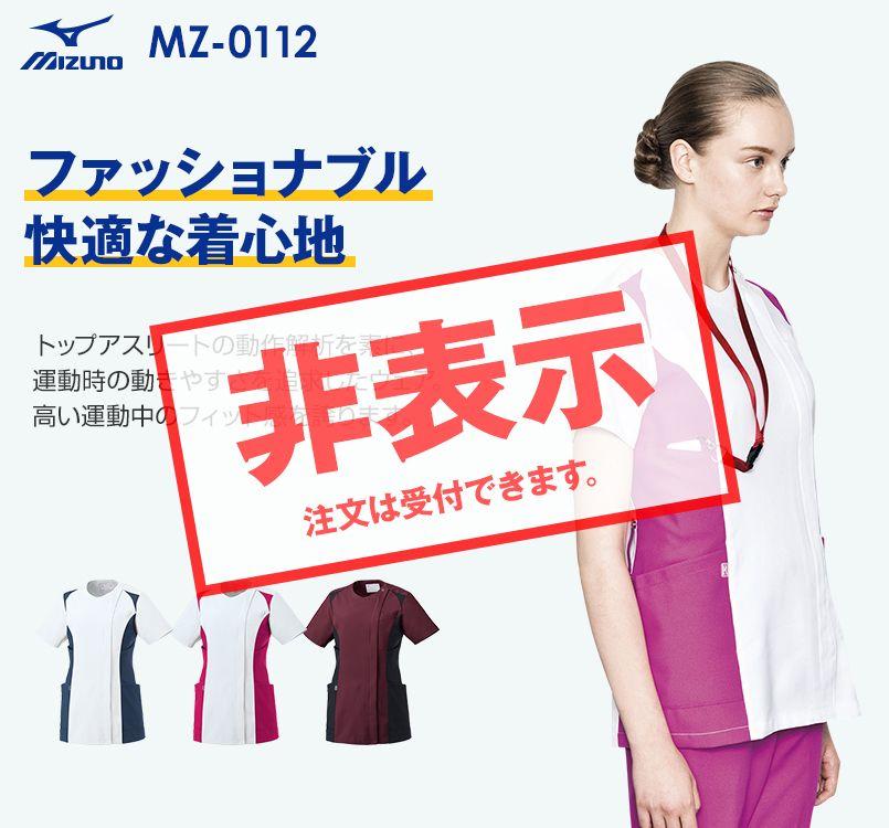 MZ-0112 ミズノ(mizuno) レディーススクラブ