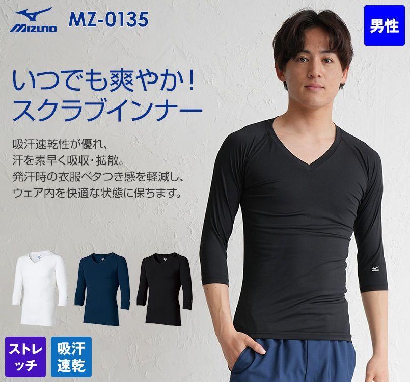 MZ-0135 ミズノ(mizuno) アンダーウェア(男性用)スクラブインナー