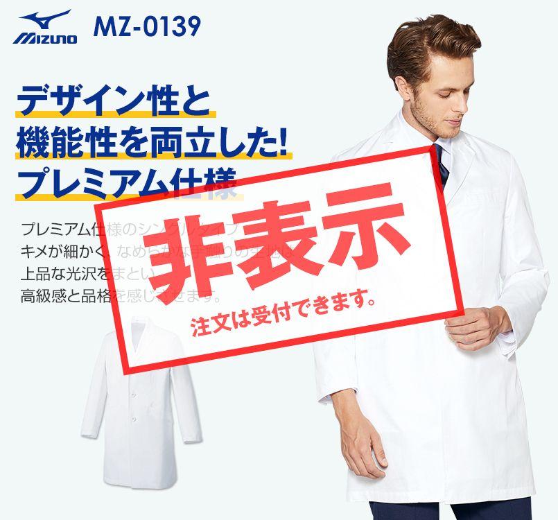MZ-0139 ミズノ(mizuno) メンズドクターコート・シングル