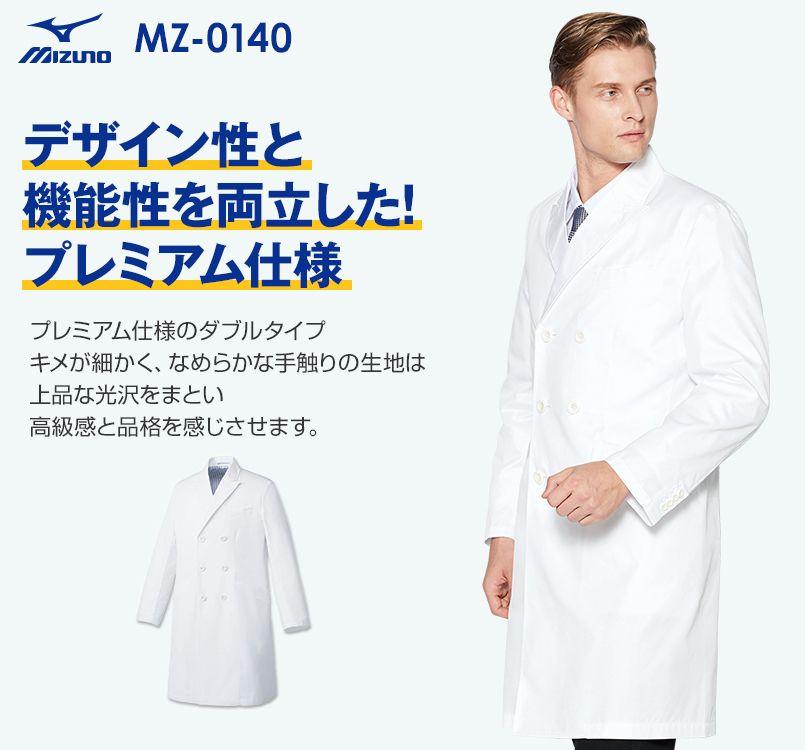 MZ-0140 ミズノ(mizuno) メンズドクターコート・ダブル