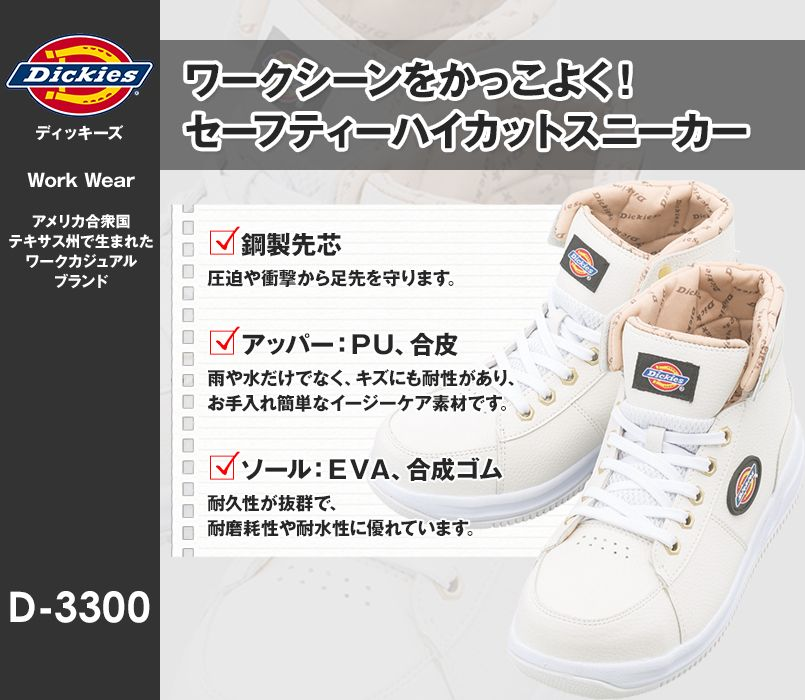 D-3300 Dickies 安全靴 スチール先芯