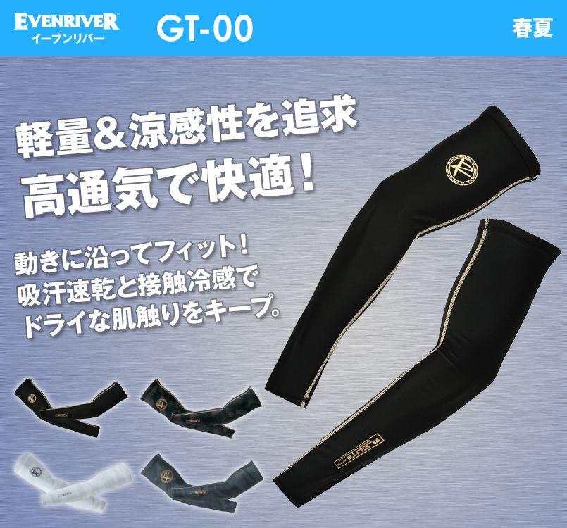 GT-00 イーブンリバー アイスコンプレッション アームカバー