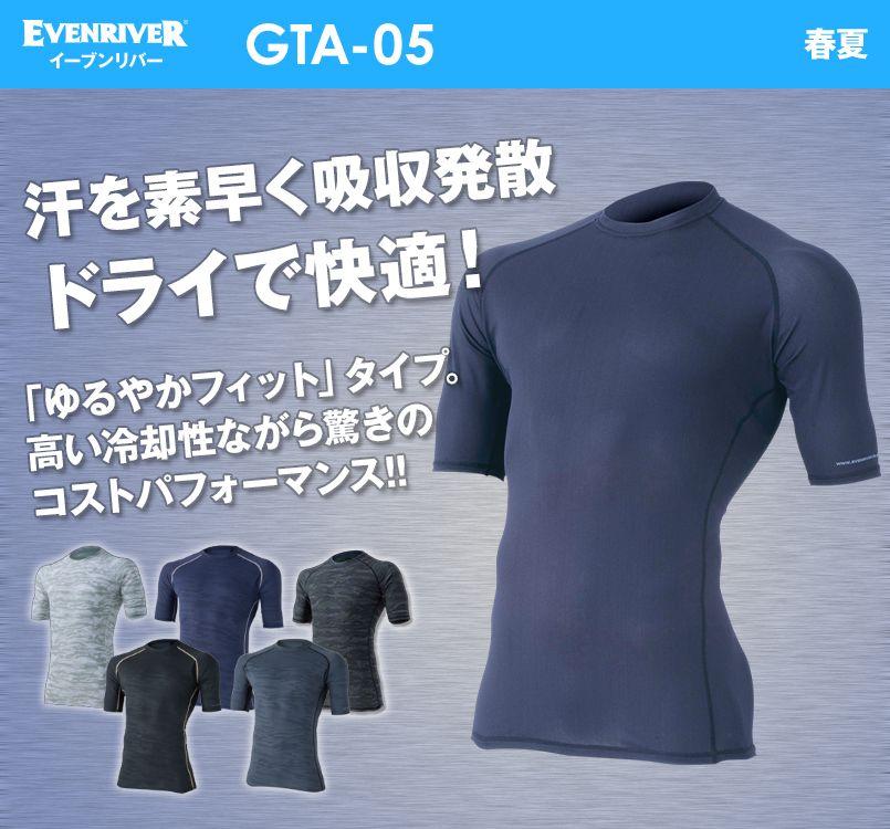 GTA-05 イーブンリバー アイスコンプレッションエアー