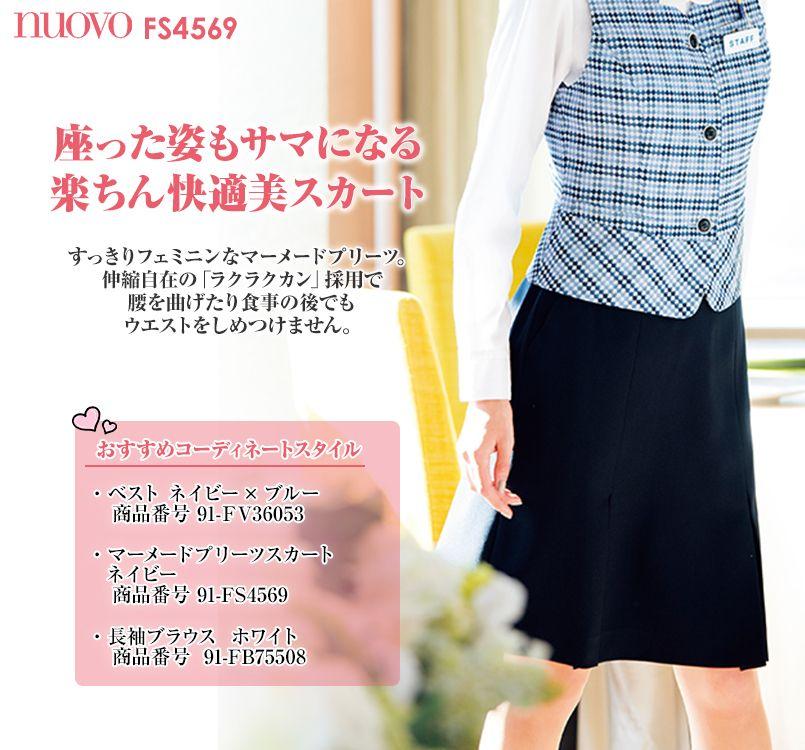FS4569 nuovo(ヌーヴォ) [通年]マーメイドプリーツスカート 無地