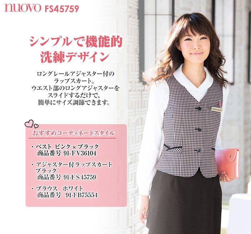 FS45759 nuovo(ヌーヴォ) ラップスカート(アジャスター付) 無地