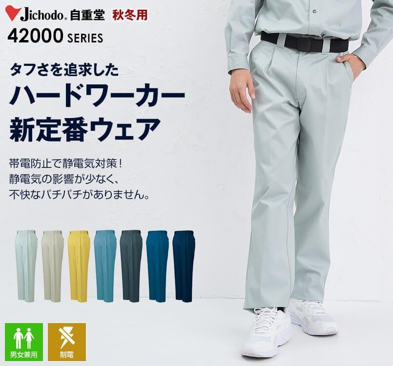 自重堂 42001 制電ツータックパンツ