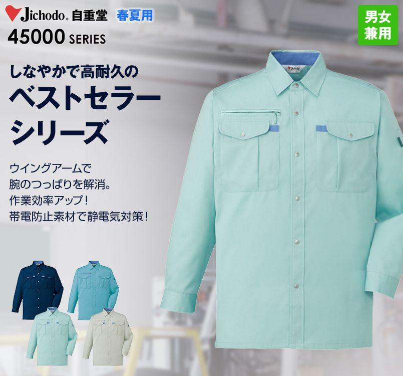 自重堂 45004 長袖シャツ