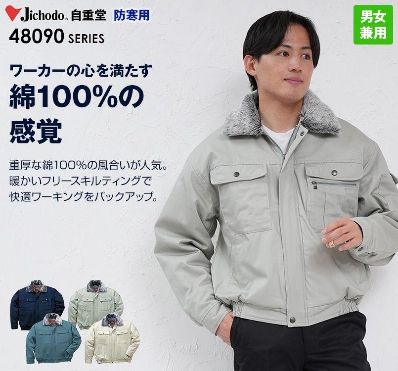 48090 自重堂 綿100%防寒ブルゾン(裏地フリース・フード付)
