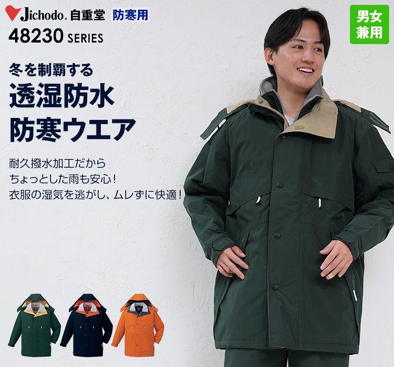 48233 自重堂 シンサレート防水防寒コート(フード付き・取り外し可能)