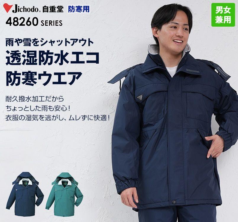 48263 自重堂 エコ防寒防寒コート(フード付き・取り外し可能)