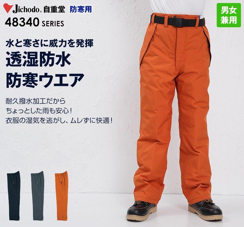 48341 自重堂 中綿シンサレート防水防寒パンツ