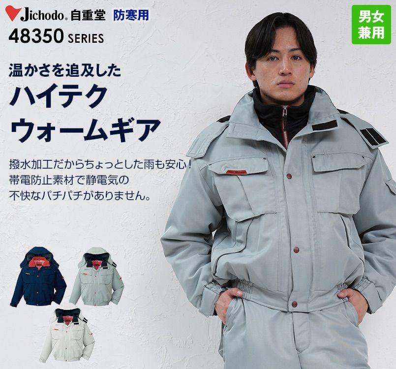 48350 自重堂 バイムウォーム防寒ブルゾン(フード付き・取り外し可能)
