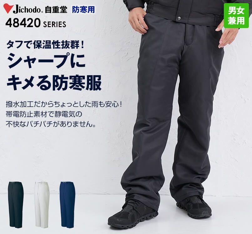 自重堂 48421 制電防寒パンツ
