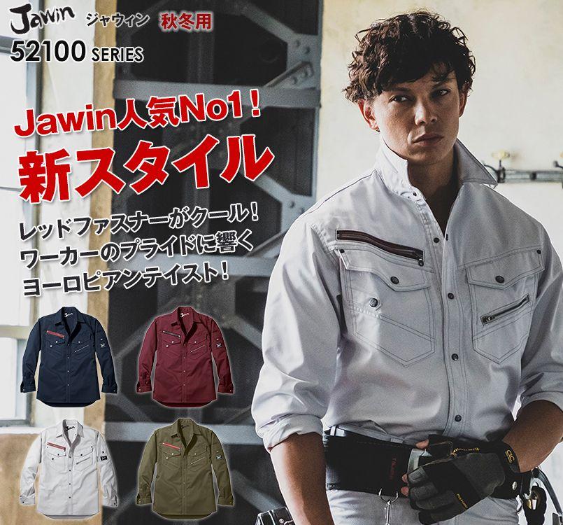 52104 自重堂JAWIN 長袖シャツ(新庄モデル)(年間定番生地使用)