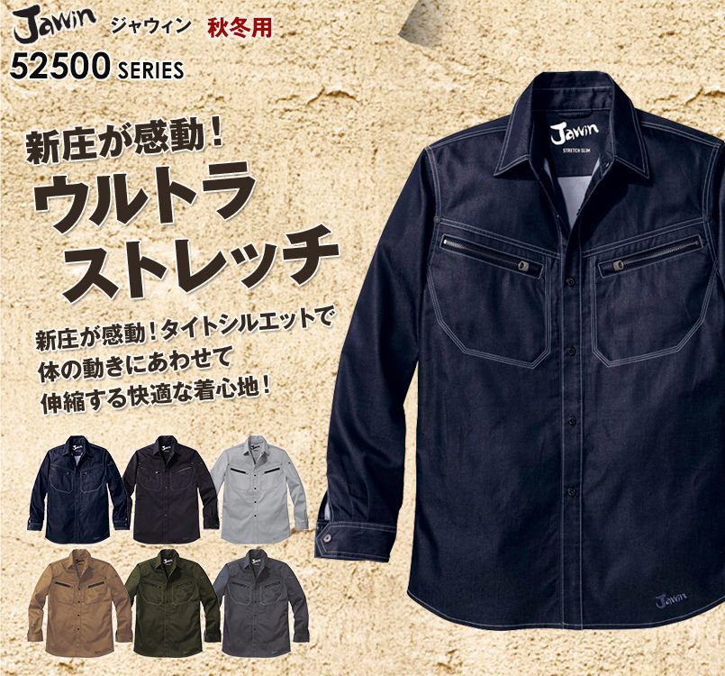 自重堂JAWIN 52504 新庄剛志モデル 動きやすいストレッチ長袖シャツ