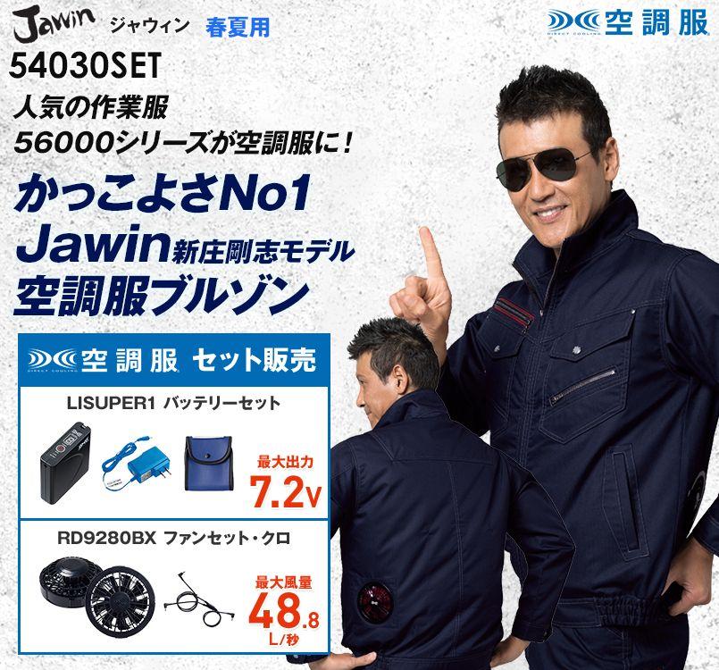 自重堂JAWIN 54030SET 空調服セット 制電長袖ブルゾン