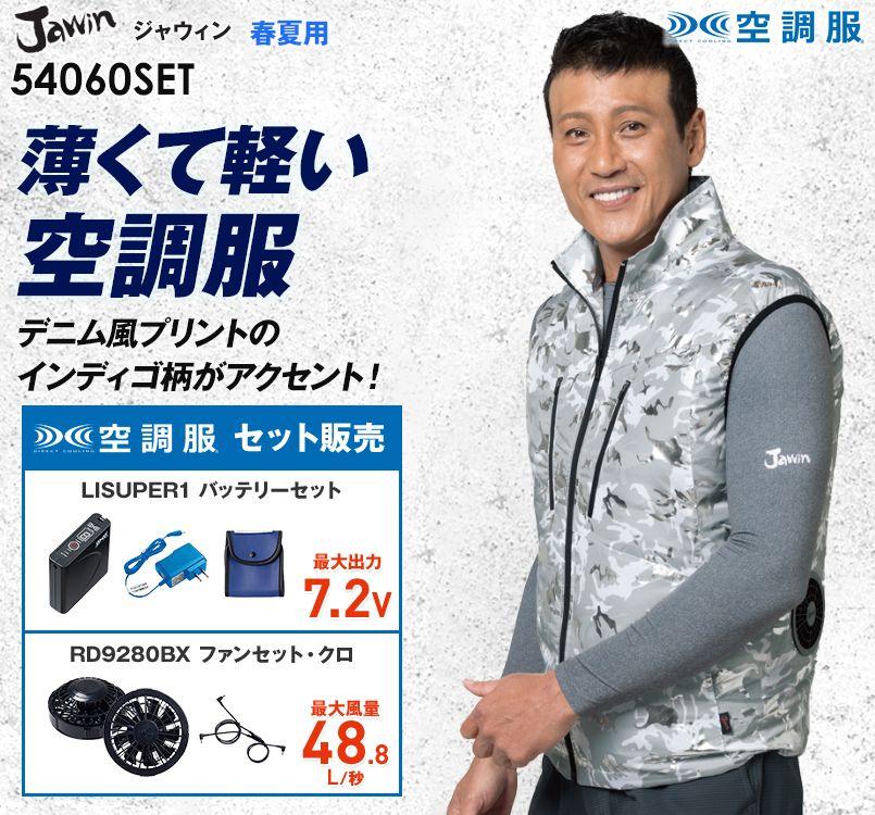 54060SET 自重堂JAWIN 空調服 迷彩 ベスト ポリ100%
