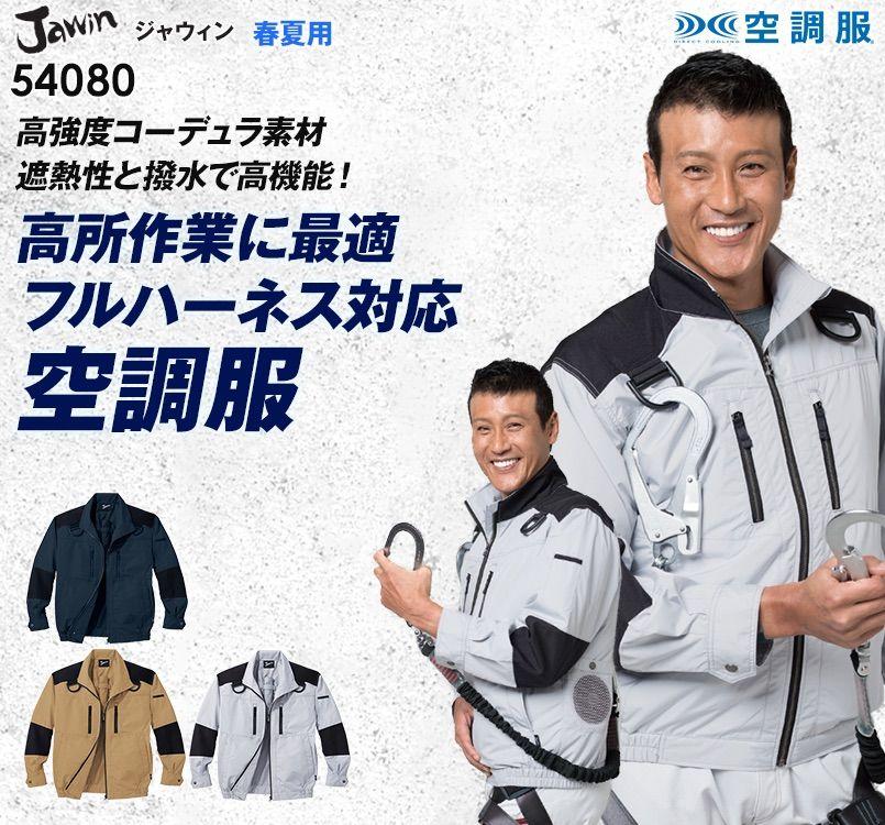 自重堂JAWIN 54080 空調服 フルハーネス対応長袖ブルゾン ポリ100%
