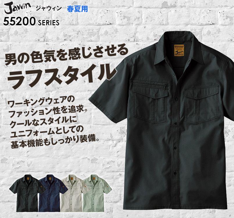 自重堂JAWIN 55214 [春夏用]半袖シャツ