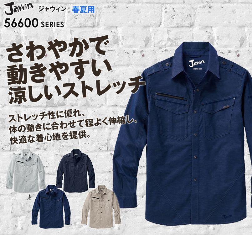 自重堂JAWIN 56604 [春夏用]動きやすいストレッチ長袖シャツ