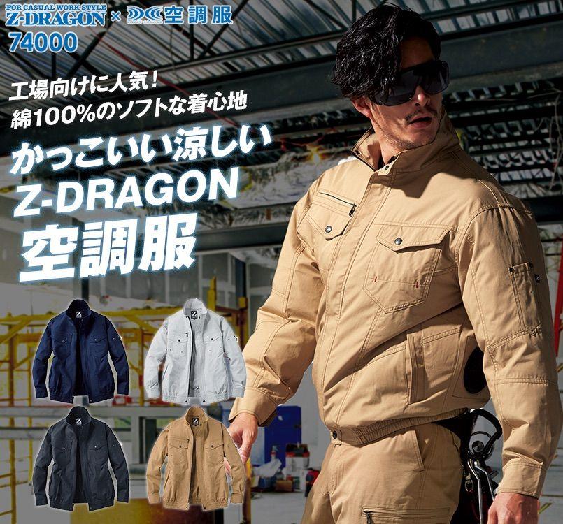 74000 自重堂Z-DRAGON [春夏用]綿100%空調服 長袖ブルゾン