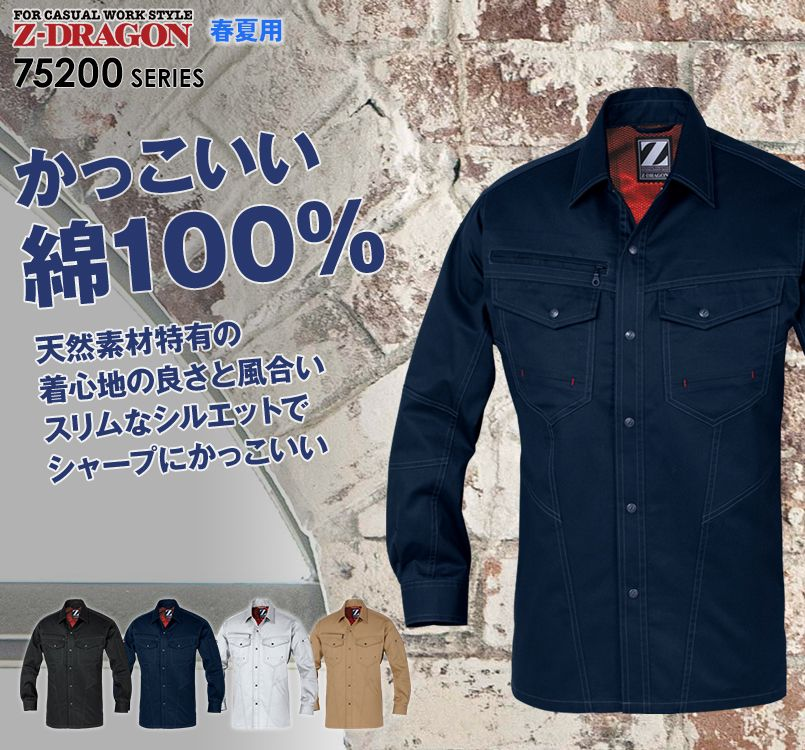 自重堂Z-DRAGON 75204 [春夏用]綿100%長袖シャツ(男女兼用)