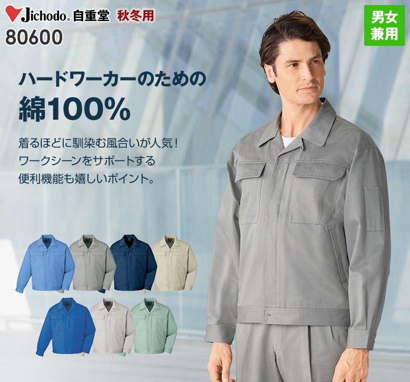 自重堂 80600 綿100%ジャンパー