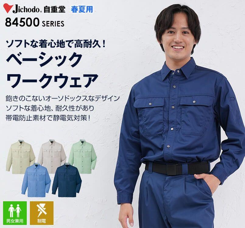 自重堂 84504 長袖シャツ