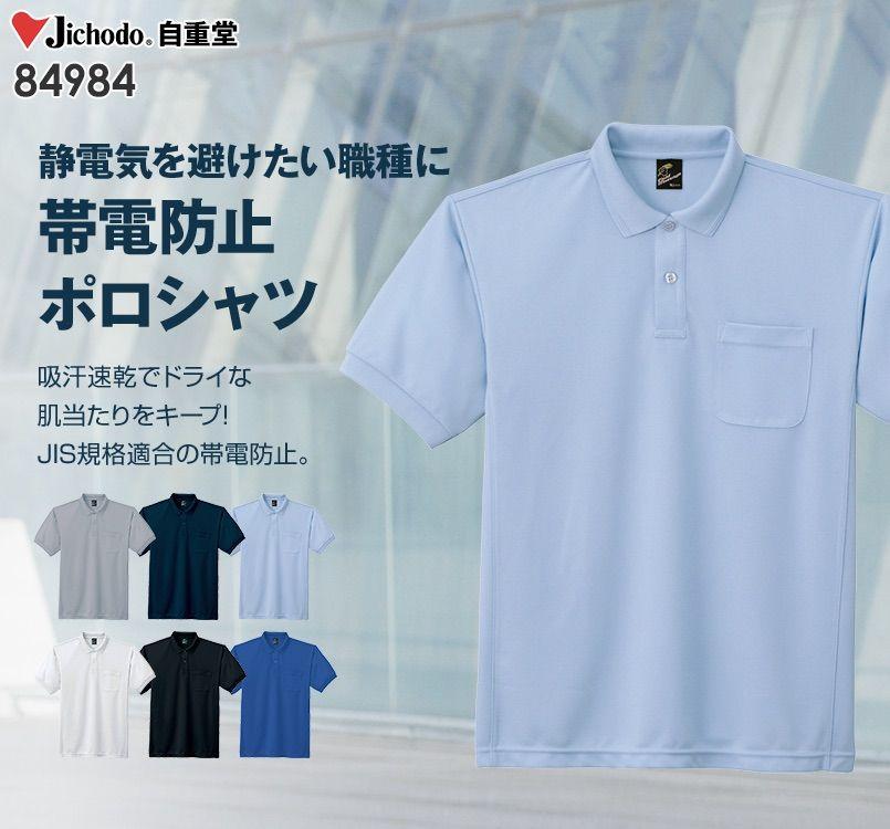 自重堂 84984 製品制電吸汗速乾半袖ポロシャツ(胸ポケット有り)(JIS T8118適合)