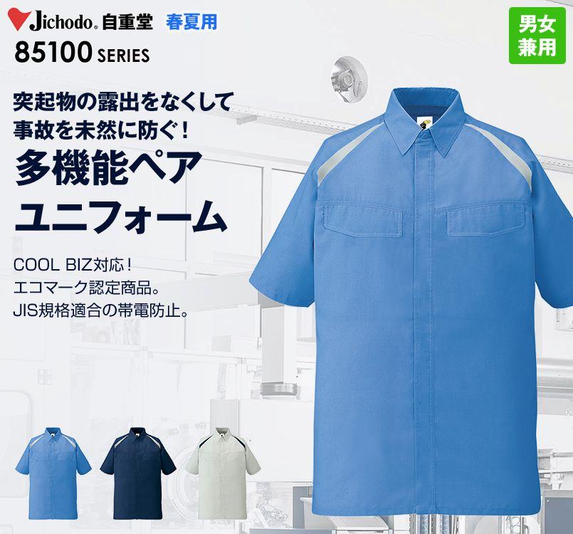 自重堂 85114 エコ製品制電半袖シャツ(JIS T8118適合)
