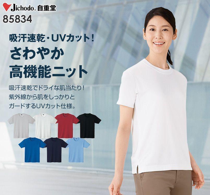 自重堂 85834 吸汗速乾半袖Tシャツ (胸ポケット無し)