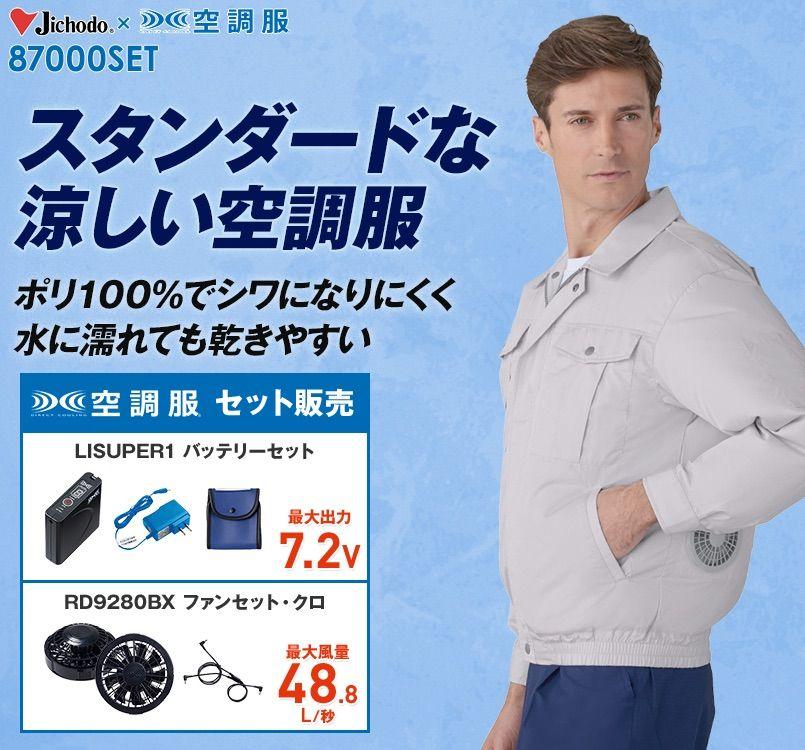 自重堂 87000SET [春夏用]空調服セット 長袖ブルゾン ポリ100%
