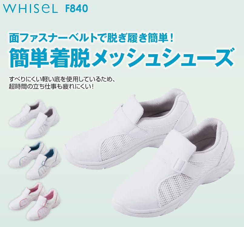 F840 自重堂WHISEL プレーンメッシュ(男女兼用)