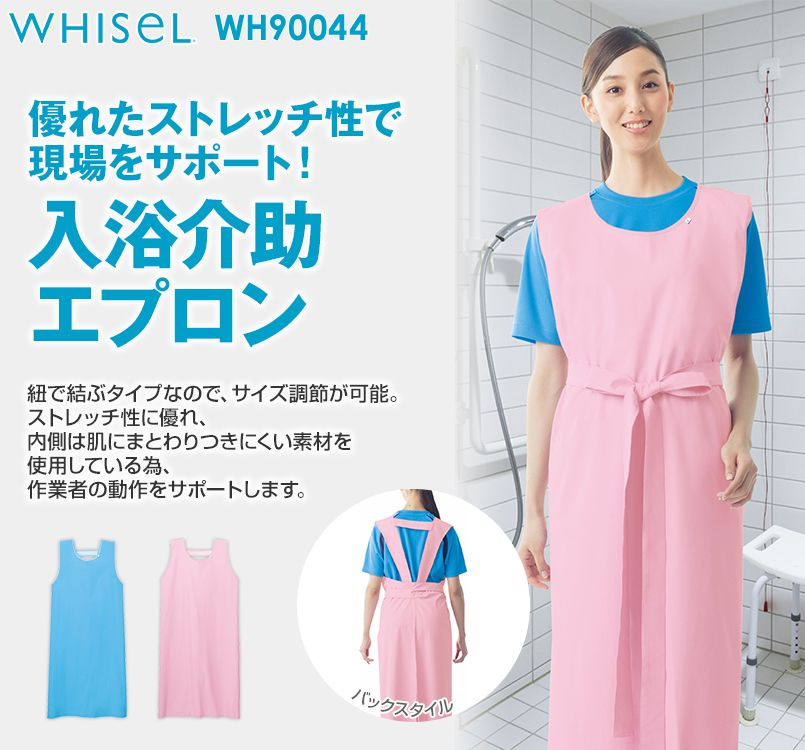 WH90044 自重堂WHISEL 入浴介助エプロン(男女兼用)