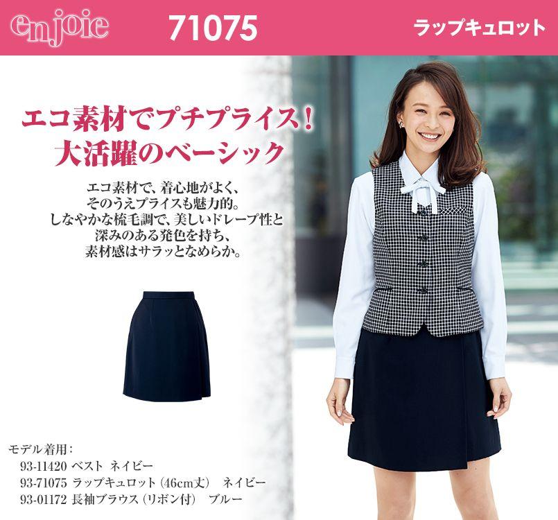 en joie(アンジョア) 71075 ラップキュロット 無地(45cm丈)