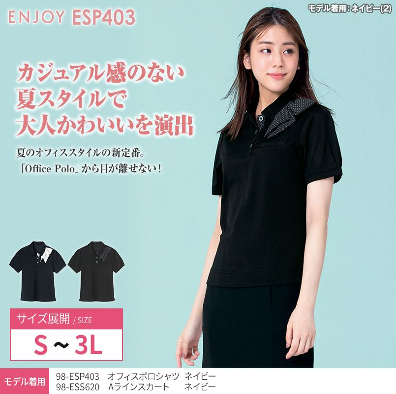 ESP403 enjoy オフィスポロシャツ(スカーフ付) 無地