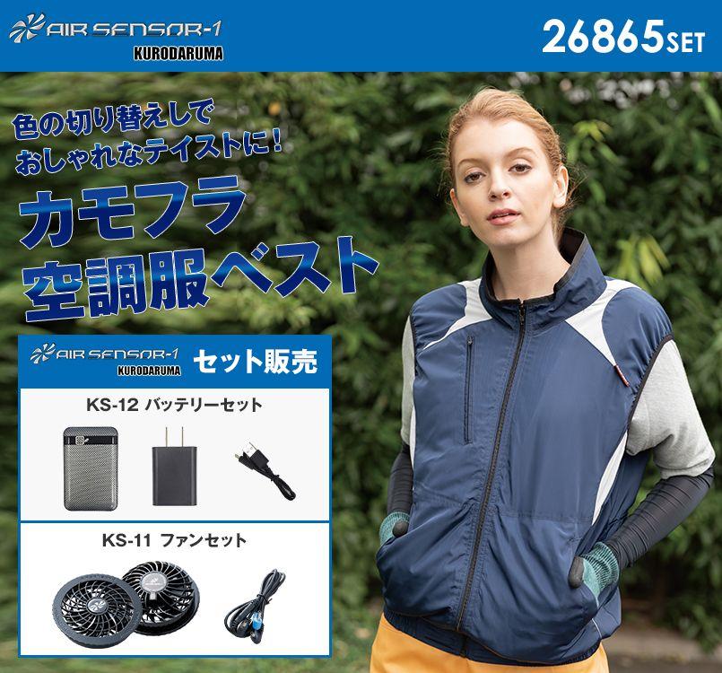 26865SET クロダルマ エアーセンサー ベスト