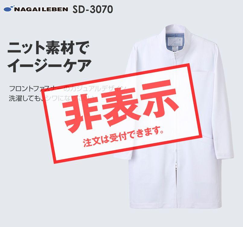 SD3070 ナガイレーベン(nagaileben) ビーズベリー ドクターコート長袖(男性用)