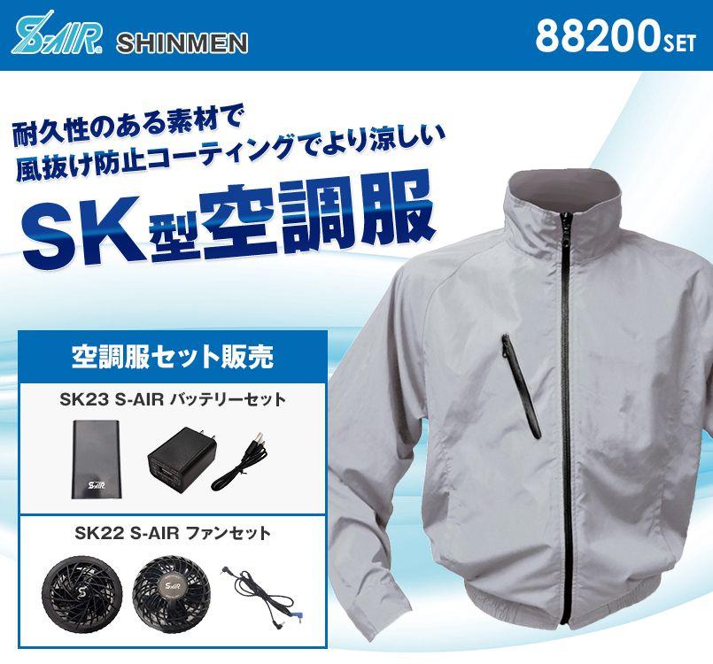 88200SET シンメン S-AIR SK型ブルゾン(男性用)