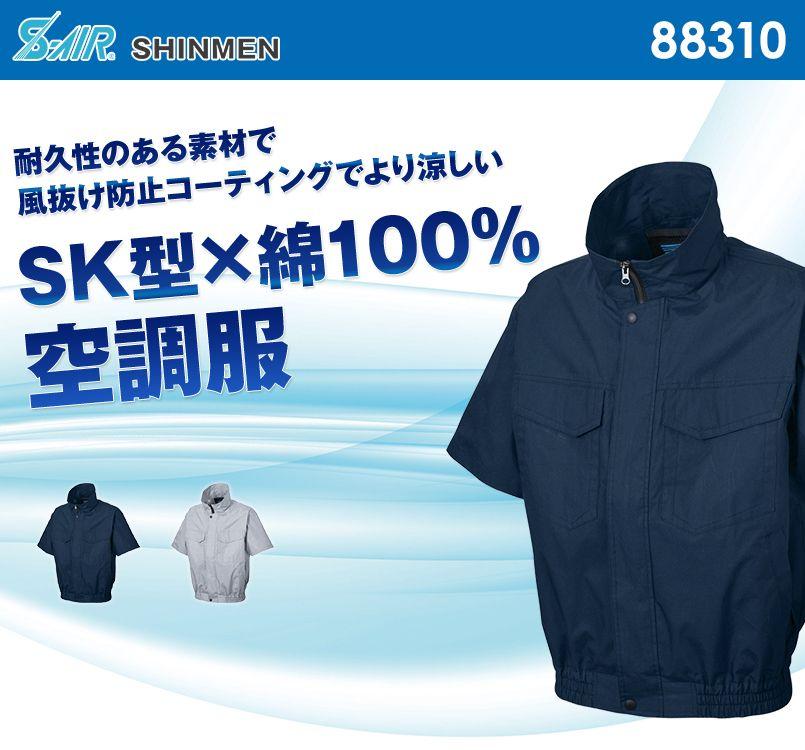 88310 シンメン S-AIR 綿ワークショートブルゾン